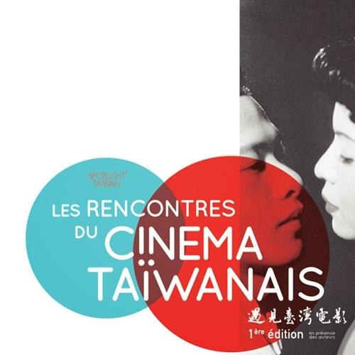 Rencontres du Cinéma Taiwanais, 1ère édition